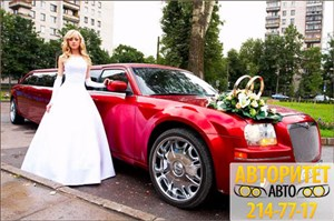 Заказ лимузина на свадьбу в Новосибирске